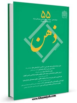 فصلنامه علمی، پژوهشی معرفت شناسی و حوزه های مرتبط: شماره 55 - سال چهاردهم - پاییز1392