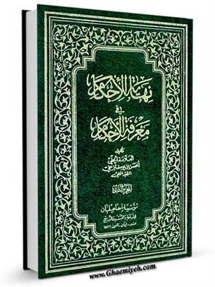 نهايه  الاحكام  في  معرفه  الاحكام جلد 2