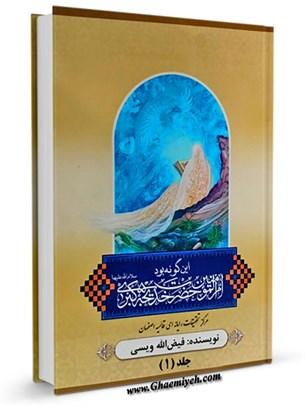 این گونه بود خدیجه الغراء ام المومنین سلام الله علیها جلد 1
