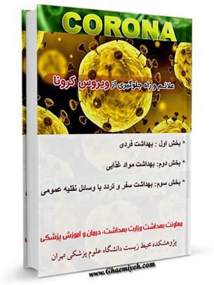 کرونا ویروس جدید (همراه با توصیه های بهداشتی مقابله با آن)