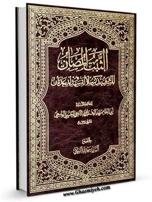 الثبت المصان المشرف بذكر سلاله سيدولد عدنان