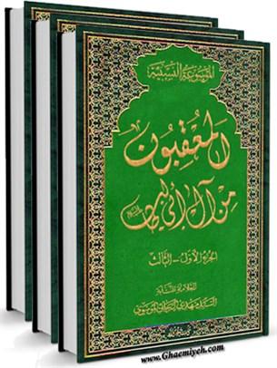 المعقبون من آل ابي طالب عليه السلام