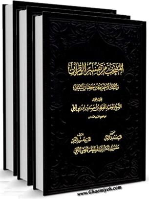 المنتخب في تفسير القرآن و النكت المستخرجه من كتاب التبيان