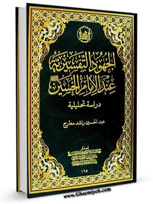 الجهود التفسيرية عند الامام الحسين عليه السلام