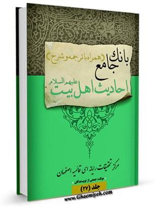 بانک جامع احادیث اهل بیت علیهم السلام (همراه با ترجمه و شرح) جلد 27