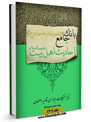بانک جامع احادیث اهل بیت علیهم السلام (همراه با ترجمه و شرح) جلد 31