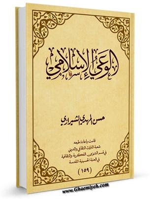 الوعي الاسلامي