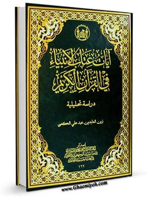آيات عتاب الانبياء عليهم السلام في القرآن الكريم