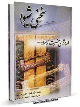 سختی شیوا در برتری حضرت زهرا علیها  السلام