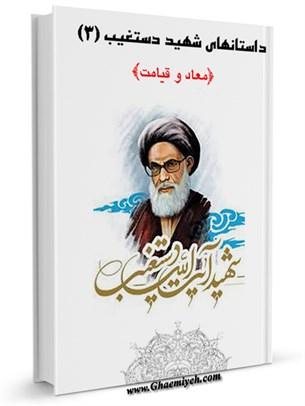 داستانهای شهید دستغیب (معاد و قیامت)
