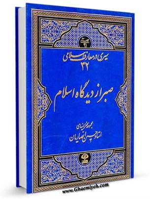 صبر از دیدگاه اسلام (مجموعه سخنرانیهای استاد حسین انصاریان)