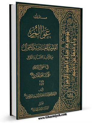عوالم العلوم والمعارف والاحوال (الجزء 24) في احوال الامام الهادي عليه السلام