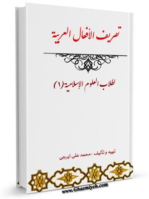 تصریف الافعال العربیه لطلاب العلوم الاسلامیه جلد 1