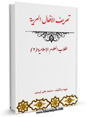تصریف الافعال العربیه لطلاب العلوم الاسلامیه جلد 2