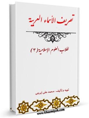 تصریف الافعال العربیه لطلاب العلوم الاسلامیه جلد 3
