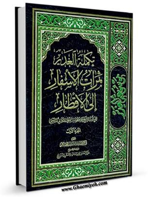 تكملة الغدير في الكتاب و السنة و الأدب ثمرات الاسفار الي الاقطار جلد 1