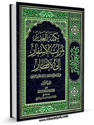 تكملة الغدير في الكتاب و السنة و الأدب ثمرات الاسفار الي الاقطار جلد 2