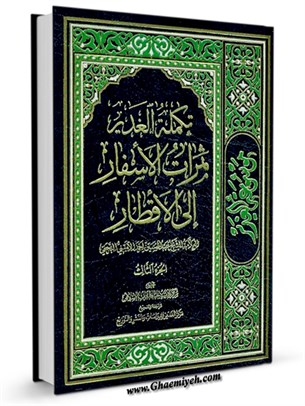تكملة الغدير في الكتاب و السنة و الأدب ثمرات الاسفار الي الاقطار جلد 3