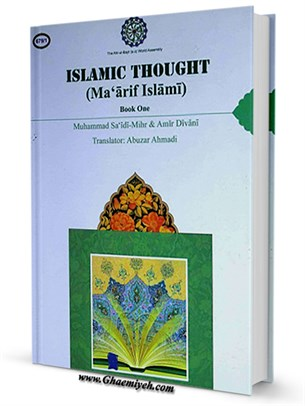 Islamic Thought (Maarif Islami) جلد 1