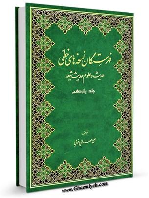 فهرستگان نسخه های خطی حدیث و علوم حدیث شیعه جلد 11
