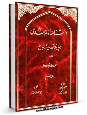 دانشنامه امام مهدی عجل الله فرجه بر پایه قرآن، حدیث و تاریخ جلد 9