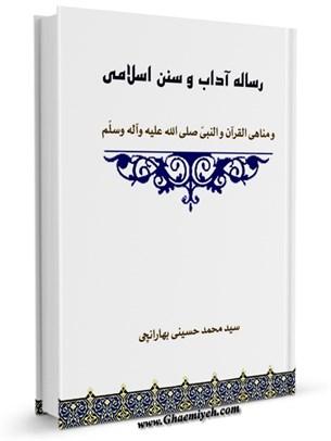 رساله آداب و سنن اسلامی و مناهی القرآن و النبی صلی الله علیه وآله وسلّم