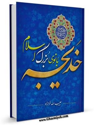 خدیجه علیها السلام بانوی بزرگ اسلام