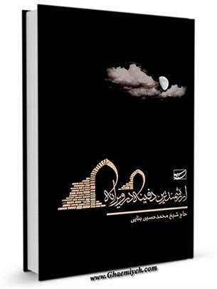 ارزشمندترین دفینه در ویرانه : حضرت رقیه (سلام الله علیها)