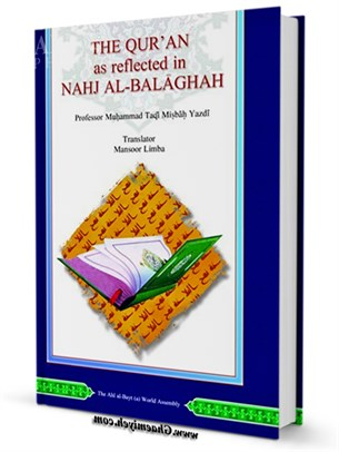 The Quran as Reflected in Nahj al-Balaghah