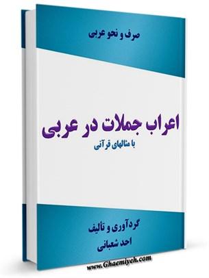 اعراب جملات در عربی