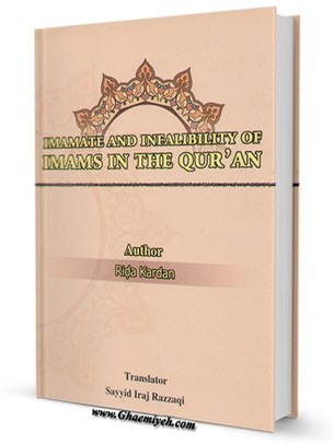 Imamate and infalibility of imams in the quran