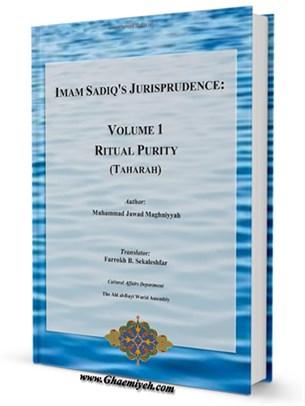 Imam Sadiqs Jurisprudence Ritual Purity (Taharah)