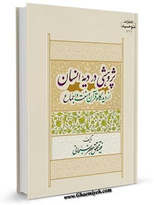 پژوهشی در دیه انسان از دیدگاه قرآن و سنت و اجماع