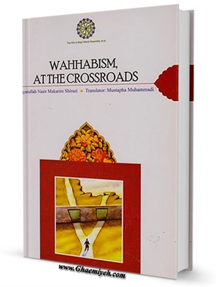 WAHHABISM AT THE CROSSROADS