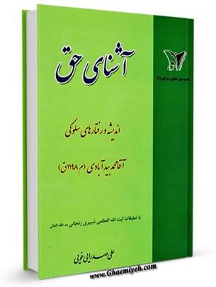 آشنای حق: اندیشه و رفتارهای سلوکی آقامحمد بیدآبادی
