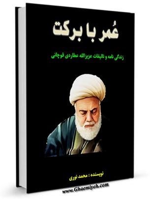 عمر با برکت (زندگی نامه و تالیفات عزیزالله عطاردی قوچانی)