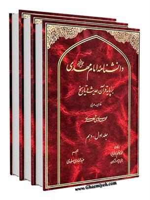 دانشنامه امام مهدی عجل الله فرجه بر پایه قرآن، حدیث و تاریخ