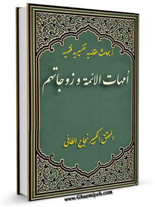 ابحاث عقائدية تفسيرية فقهية: امهات الائمة عليهم السلام وزوجاتهم