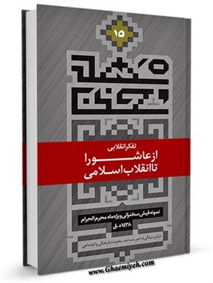 شهد سخن 15: تفکر انقلابی از عاشورا تا انقلاب اسلامی