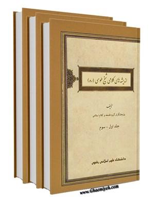 اندیشه های  کلامی  شیخ  طوسی