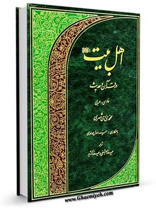 اهل بیت علیهم السلام در قرآن و حدیث