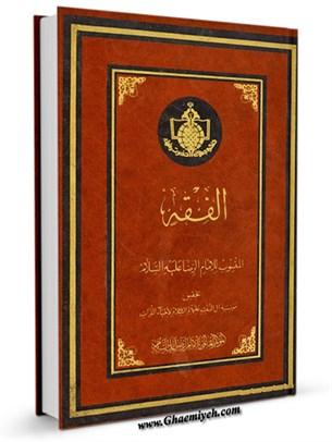 105 حديث از حضرت امام جواد عليه السلام