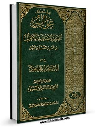 عوالم العلوم والمعارف والاحوال (الجزء 23) في احوال الامام محمد بن علي الجواد عليه السلام