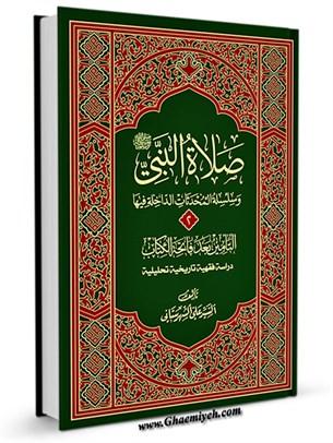 صلاة النبي صلي الله عليه و آله و سلم وسلسلة المحدثات الداخلة فيها جلد 2