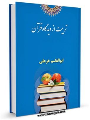 تربیت از دیدگاه قرآن