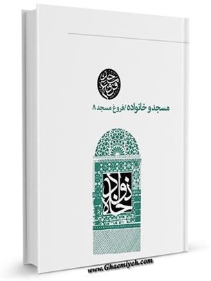 فروغ مسجد (8) : مسجد و خانواده
