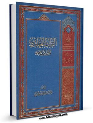 التراث العقائدي لعلي بن ابراهيم القمي