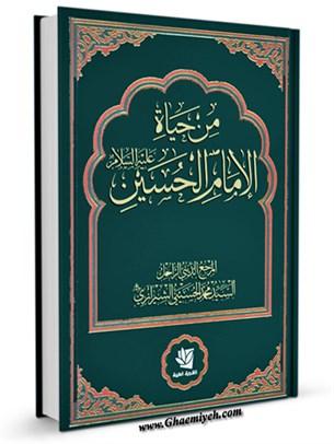 من حياه الامام الحسين عليه السلام