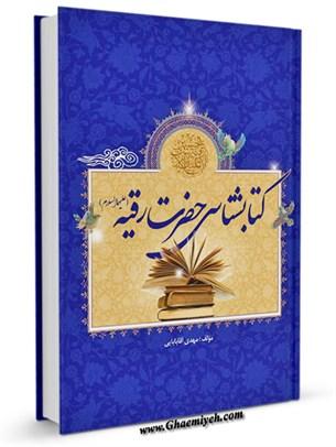 کتابشناسی حضرت رقیه بنت الحسین (علیهما السلام)