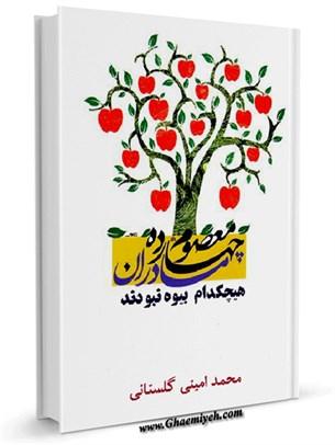 مادران چهارده معصوم علیهم السلام هیچکدام بیوه نبودند